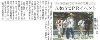 八女-新聞.jpg