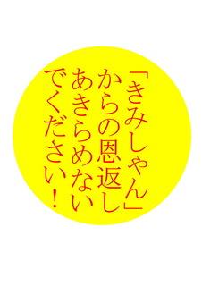 復興シール-1-2.jpg