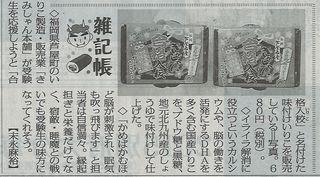 毎日新聞-1.jpg