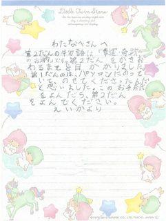 物語-1-2-3-4-5-6-7-8-10(手紙).jpg