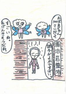 物語-1-2-3-4-5-6.jpg