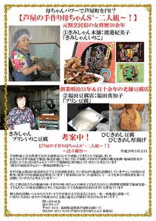 芦屋の手作り母ちゃん-2.jpg