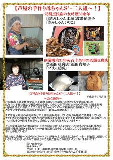 芦屋の手作り母ちゃん.jpg