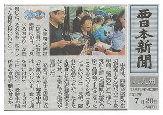 西日本新聞0720-3.jpg