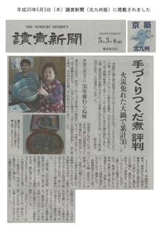 讀賣新聞記事編集.jpg