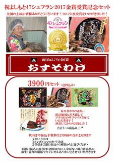 金賞受賞記念セット.jpg