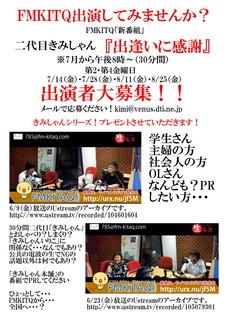 fm0609-0623(出演大募集).jpg