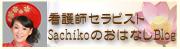 Sachikoブログへ