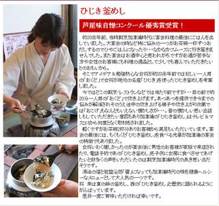 1-ひじき釜めし説明のコピー.jpg