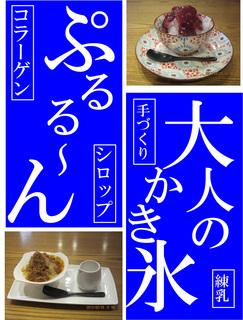 大人のかき氷ロゴ(コラーゲン)のコピー.jpg